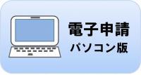 電子申請パソコン版へのリンクを開きます