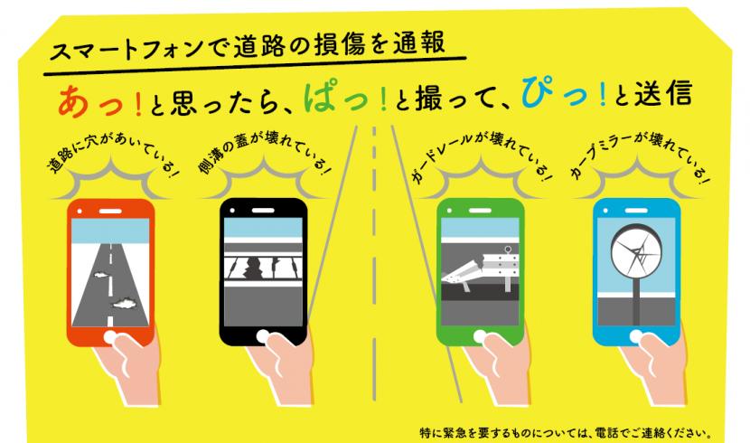 道路不具合通報システム」について|仙台市