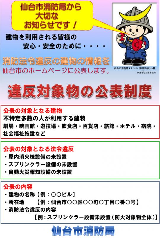 違反対象物の公表制度(重大な違反のある防火対象物) 仙台市